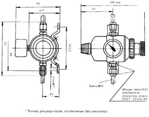 Габаритные размеры редуктора давления РДФ-3-1