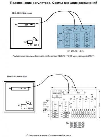 Схема подключения регулятора МИК-21
