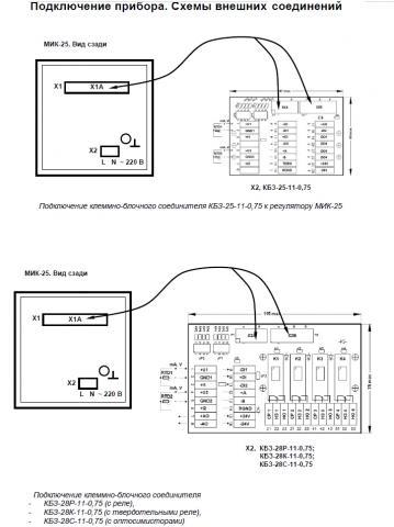Схема подключения регулятора МИК-25