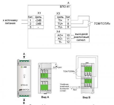 Схема подключения блока преобразования БПО-41