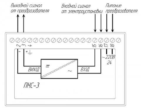 Схема подключения преобразователя ПНС-3