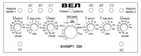 Расположение органов управления АВР БУАВР.1