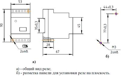 Рис.1. Габаритные и присоединительные размеры реле времени ВЛ-78А