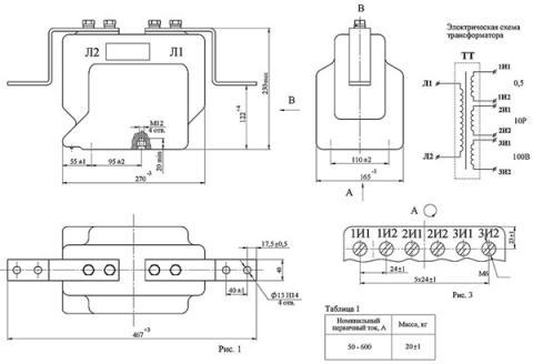 Рис.1. Габаритные и присоединительные размеры трансформатора тока ТОЛК-10-1