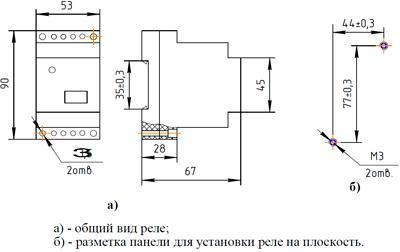 Рис.1. Габаритные и установочные размеры реле времени ВЛ-79А