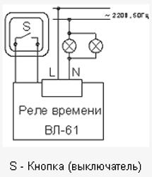 Рис.1. Схема подключения реле времени ВЛ-61