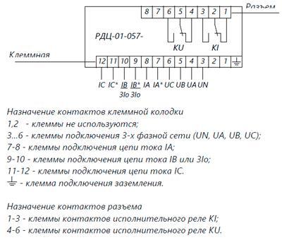Рис.2. Габаритные и присоединительные размеры  реле защиты двигателя РДЦ-01-057-2