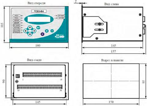 Рис.2. Габаритные размеры устройства РС83-В4