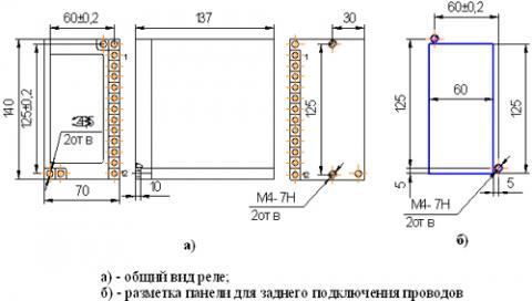Рис.2. Габаритные, установочные и присоединительные размеры реле