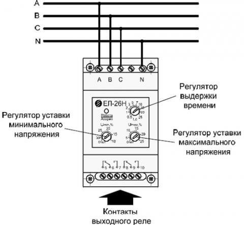 Рис.2. Схема подключения реле ЕЛ-26Н