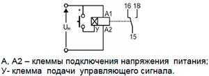Рис.2. Схема подключения реле времени ВЛ-161
