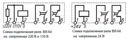 Рис.2. Схема подключения реле времени ВЛ-64
