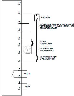 Рис.2. Схема подключения устройства автоматического повторного включения АПВ-2