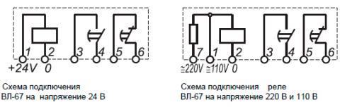 Рис.2. Схема присоединения реле времени ВЛ-67