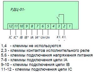 Рис.2. Схема внешних подключений реле электродвигателя РДЦ-01-203