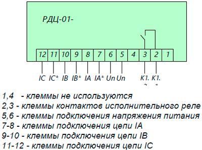 Рис.2. Схема  внешних подключений реле РДЦ-01-053