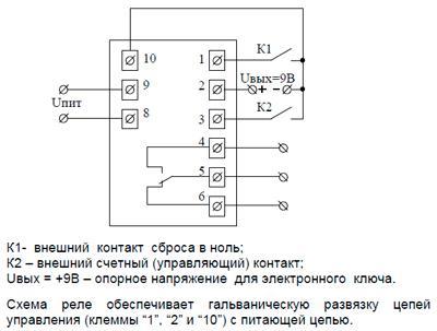 Рис.2. Схема внешних подключений реле ВЛ-159М-1