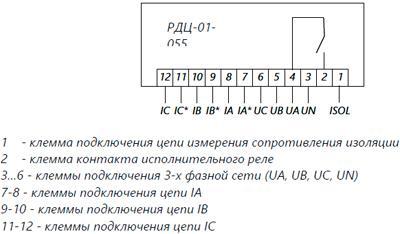 Рис.2. Схема внешних подключений реле защиты двигателя РДЦ-01-055