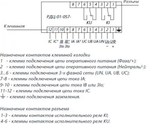 Рис.2. Схема внешних подключений реле защиты двигателя РДЦ-01-057-3