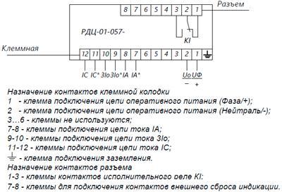 Рис.2. Схема внешних подключений реле защиты двигателя РДЦ-01-057-4