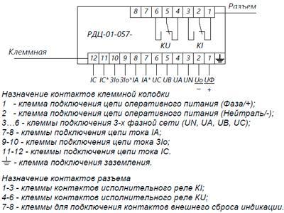 Рис.2. Схема внешних подключений реле защиты двигателя РДЦ-01-057-5