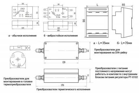 Схема габаритов преобразователя ПВУ-0197
