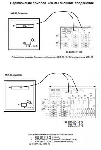 Схема подключения регулятора МИК-22
