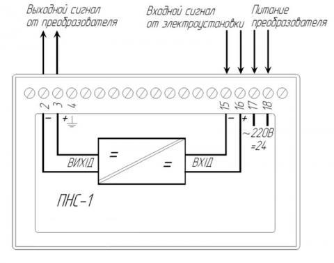 Схема подключения преобразователя ПНС-1
