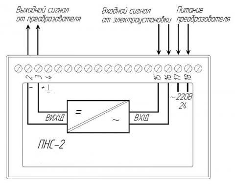 Схема подключения преобразователя ПНС-2