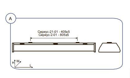 Светильник ЛПО Сириус - схема