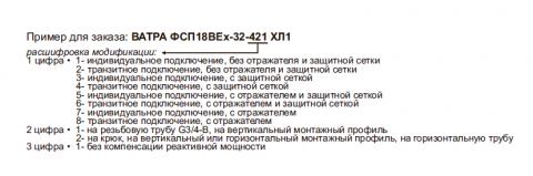 Схема условного обозначения светильника ФСП18ВЕх